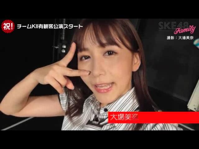 2020.10.26 チームKⅡ「最終ベルが鳴る」 劇場公演 アフターコメント