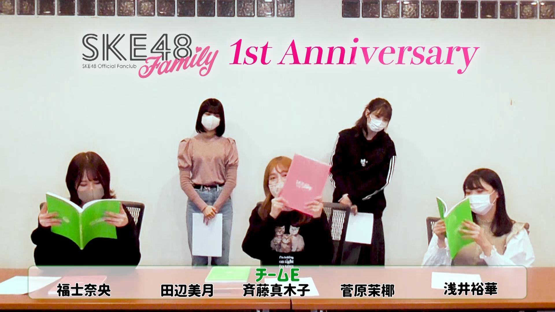 SKE48 Family 結成1周年 「チームE」ムービーコメント