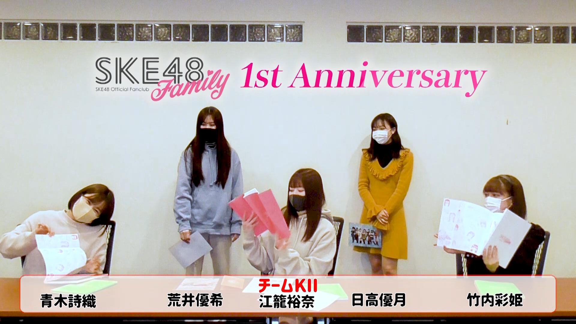 SKE48 Family 結成1周年 「チームKⅡ」ムービーコメント