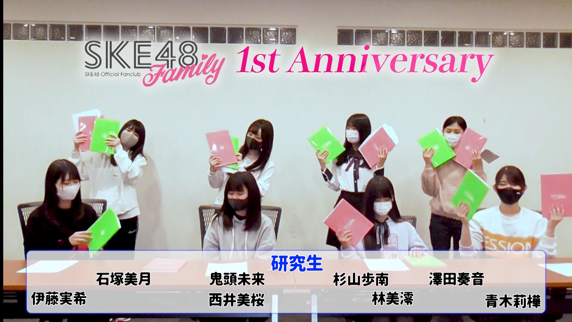 SKE48 Family 結成1周年 「研究生」ムービーコメント