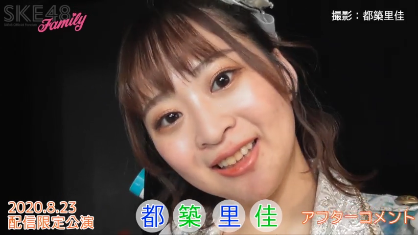 2020.08.23 チームS「重ねた足跡」 配信限定劇場公演 アフターコメント