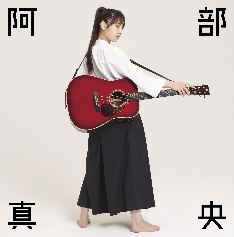 ベストアルバム『阿部真央ベスト』【通常盤】