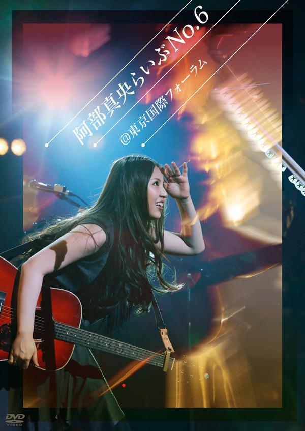 LIVE DVD&Blu-ray『阿部真央らいぶNo.6@東京国際フォーラム』