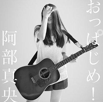 6thアルバム『おっぱじめ!』 【初回限定盤】