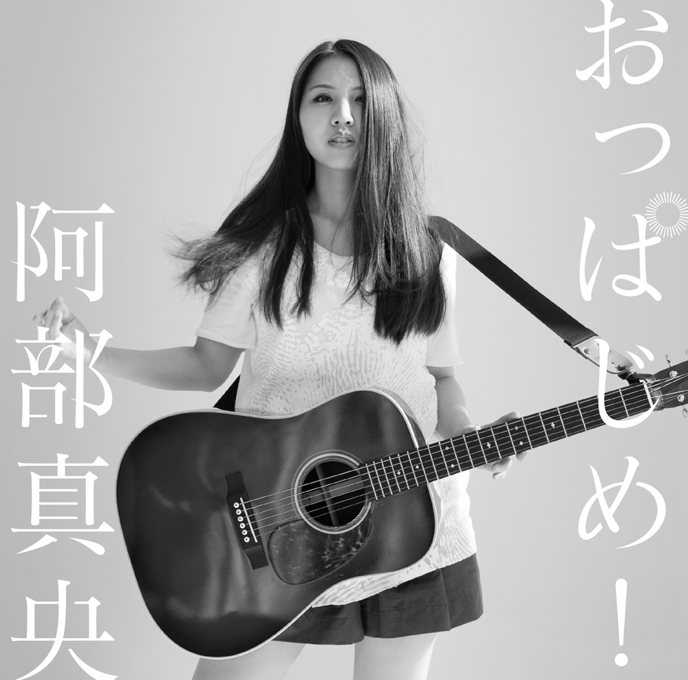 6thアルバム『おっぱじめ!』 【通常盤】