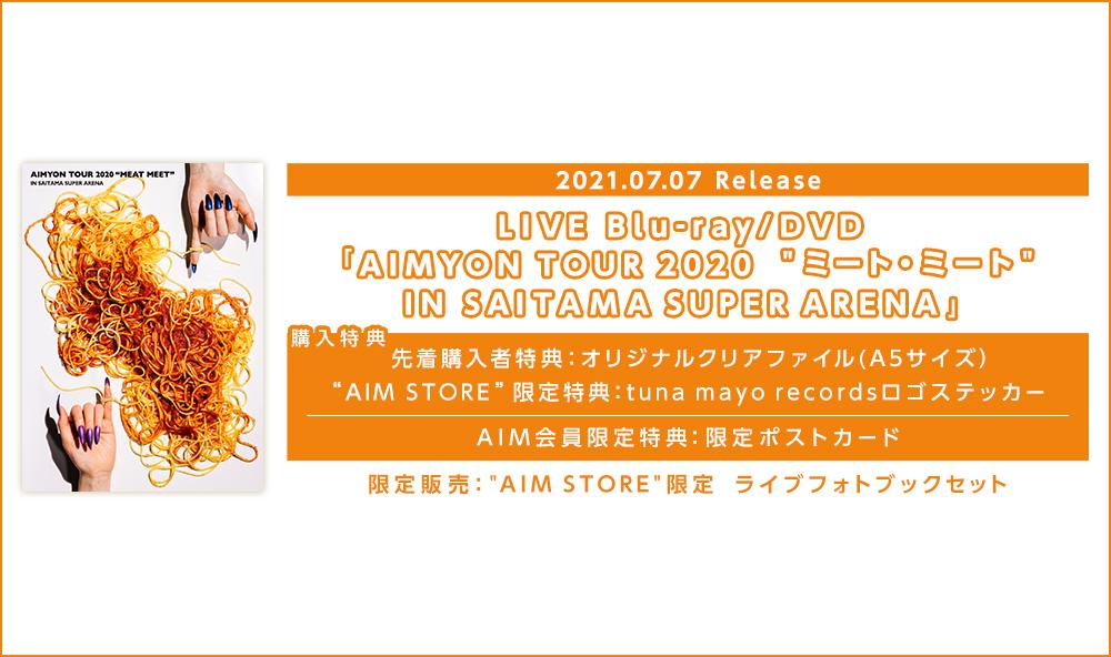ミート・ミート_DVD