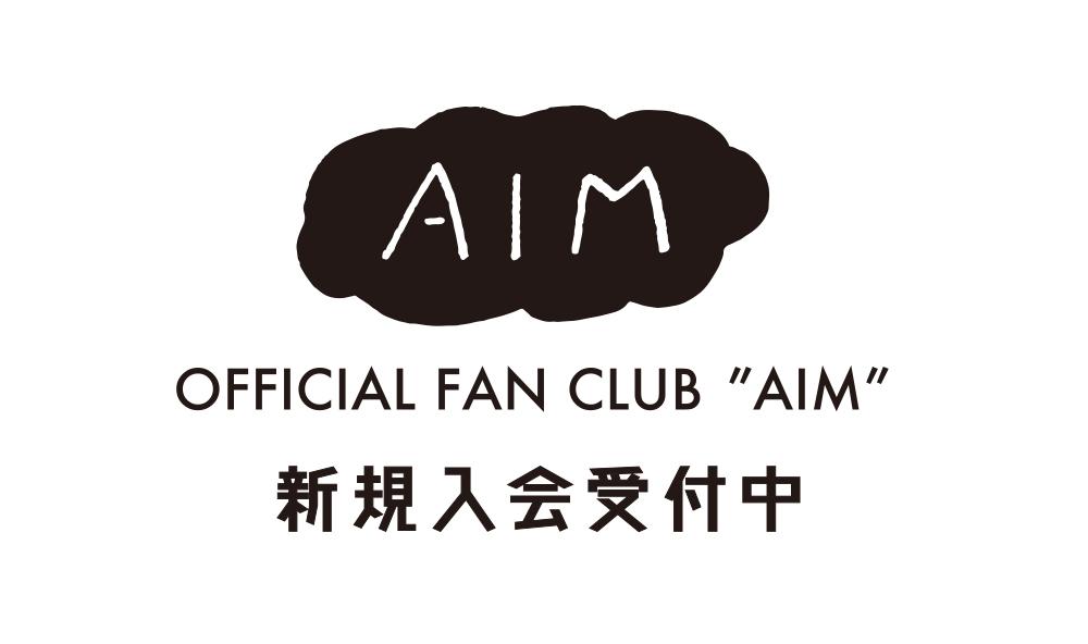 あいみょん オフィシャルファンクラブ「AIM」新規入会受付