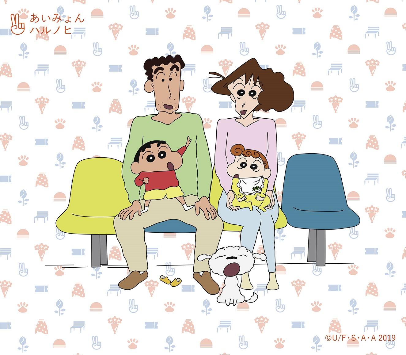 ハルノヒ(初回生産限定クレヨンしんちゃん盤)