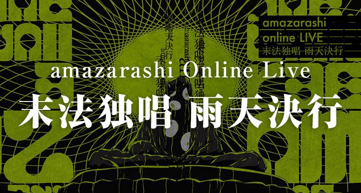 amazarashi Online Live