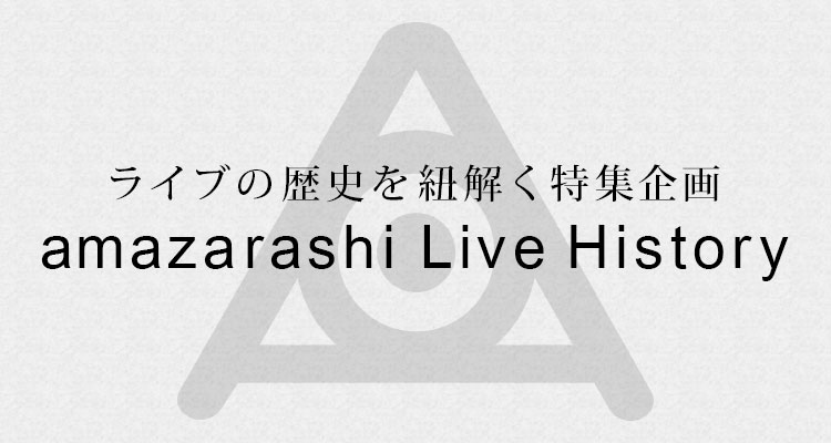 ライブの歴史を紐解く特集企画「amazarashi Live History」