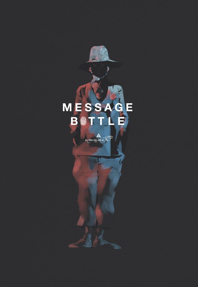 メッセージボトル(完全生産限定盤)