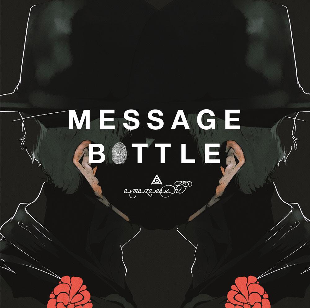 メッセージボトル(通常盤)