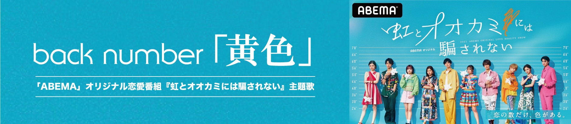 back number「黄色」