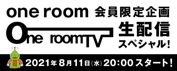 「one room TV 生配信スペシャル!」8/11(水)20:00~実施決定!!