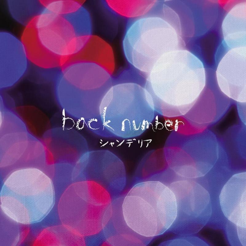 シャンデリア【通常盤】【CD】