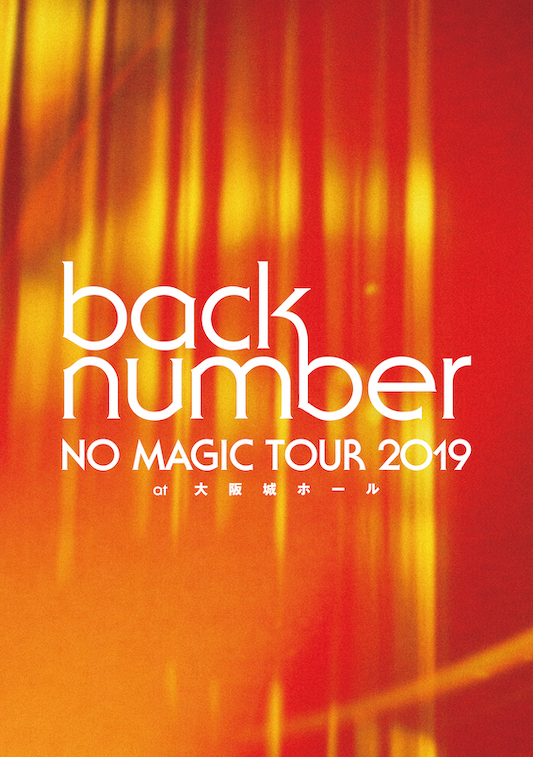 NO MAGIC TOUR 2019 at 大阪城ホール【初回限定盤】【DVD&Blu-ray】