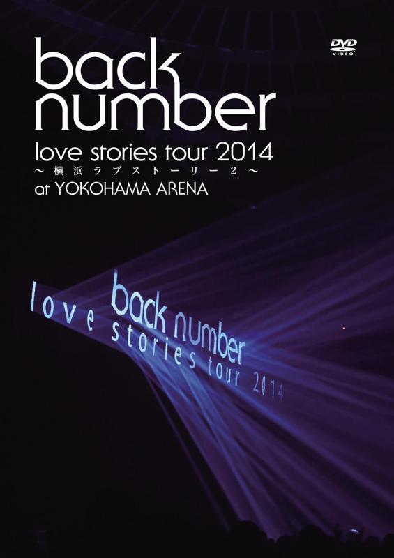 """love stories tour 2014~横浜ラブストーリー2~""【初回盤】【DVD2DISCS】"