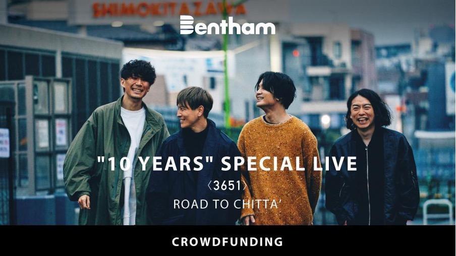 "Bentham10周年ワンマンライブ  ""10YEARS"" SPECIAL LIVE 〈3651〉 ~ ROAD TO CITTA'"