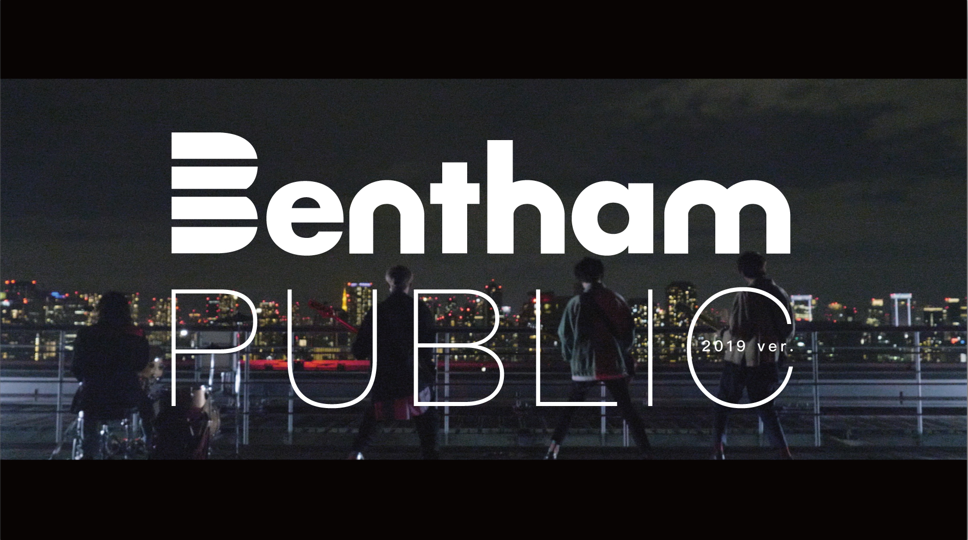 Bentham / パブリック (2019 ver.) 【Official Music Video】