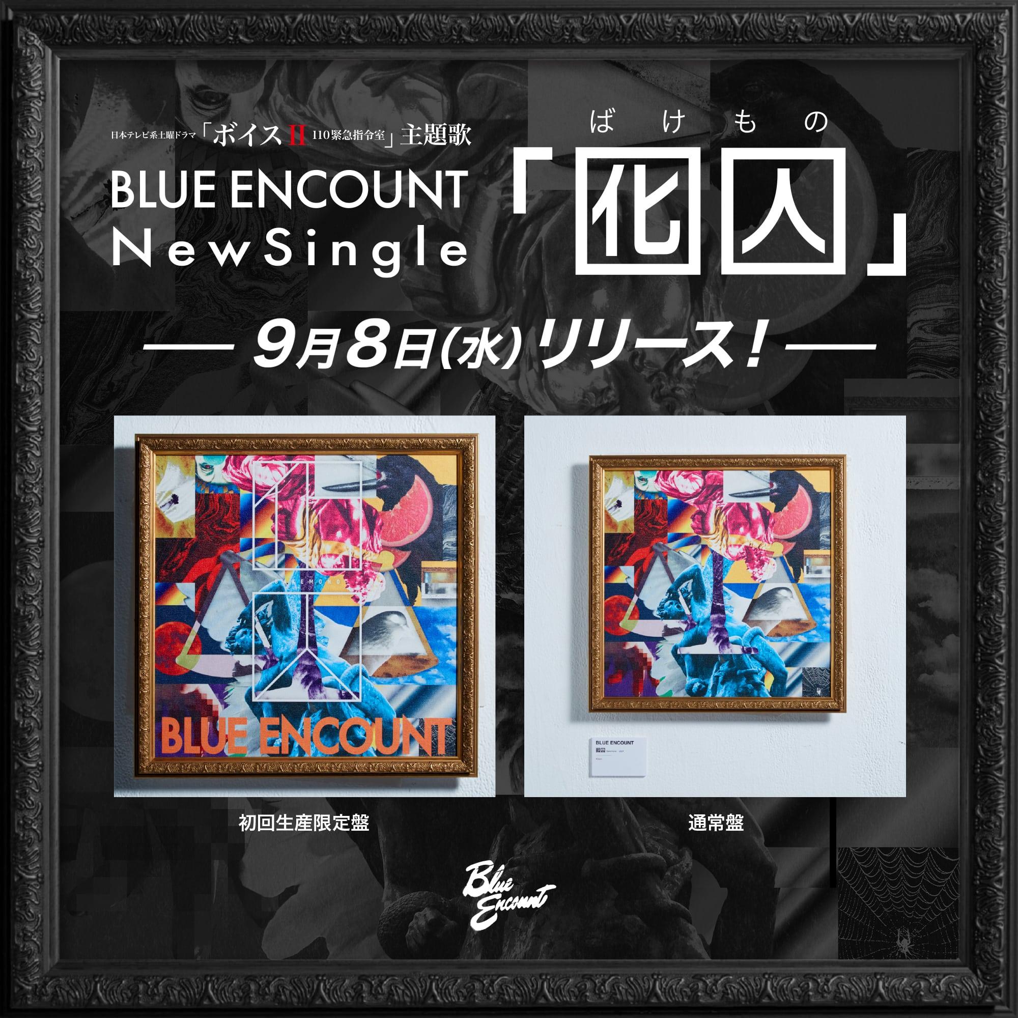 New Single「囮囚」9月8日(水)リリース!