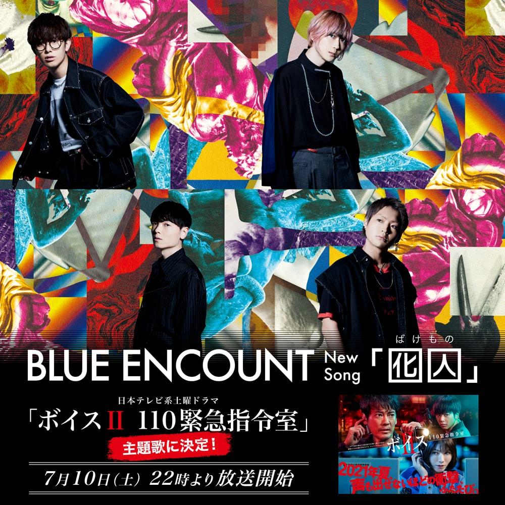 BLUE ENCOUNT「囮囚」主題歌に決定!