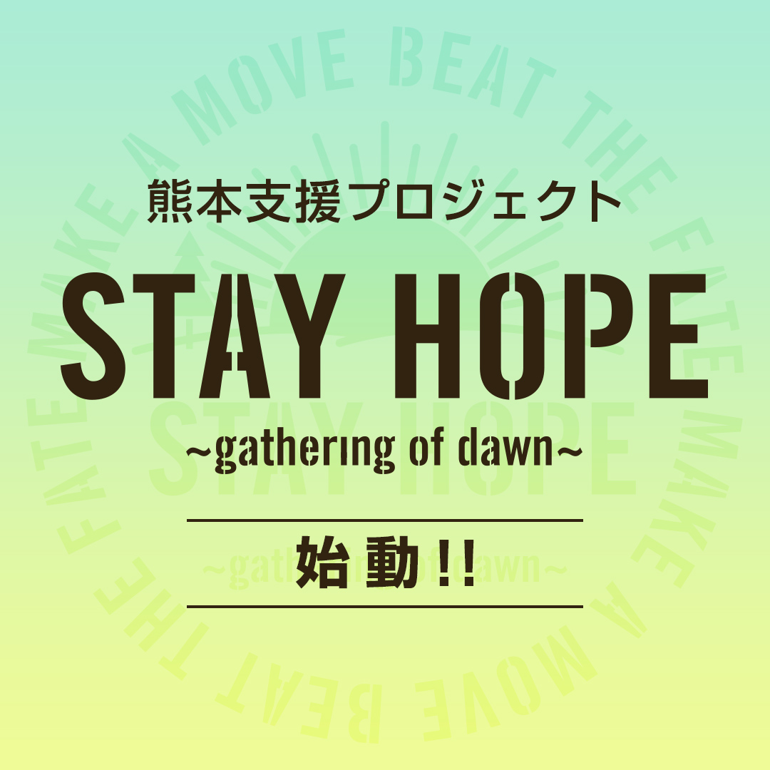 熊本支援プロジェクト「STAY HOPE」特設サイト