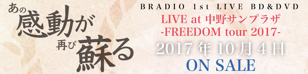 1st LIVE DVD発売