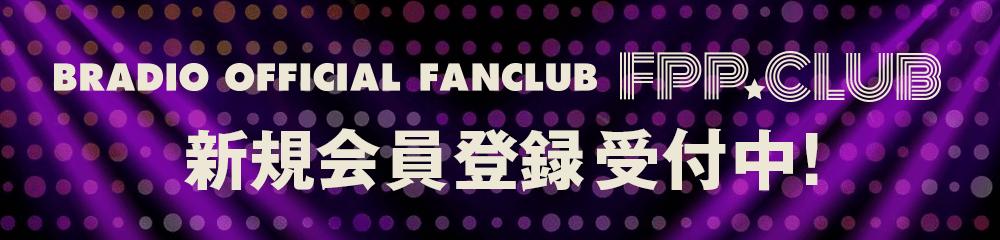 BRADIO OFFICIAL FANCLUB 「FPP★CLUB」