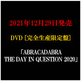 LIVE DVD「ABRACADABRA THE DAY IN QUESTION 2020」完全生産限定盤