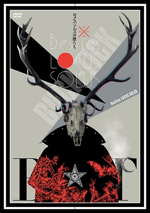 LIVE DVD「ロクス・ソルスの獣たち」通常盤