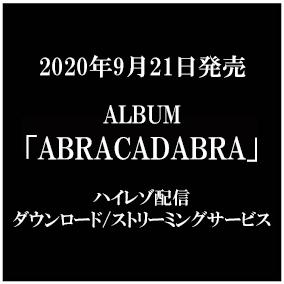 「ABRACADABRA」配信