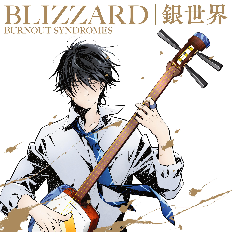 BLIZZARD/銀世界<期間生産限定盤(CD+DVD)>