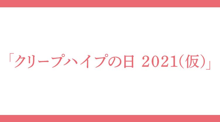 「クリープハイプの日 2021(仮)」