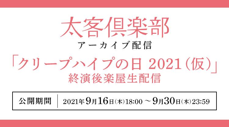 「クリープハイプの日 2021(仮)」終演後楽屋生配信アーカイブ