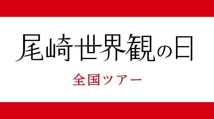尾崎世界観の日2021_通常バナー