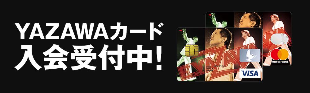 YAZAWA カード 入会受付中!