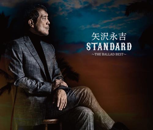 STANDARD〜THE BALLAD BEST〜