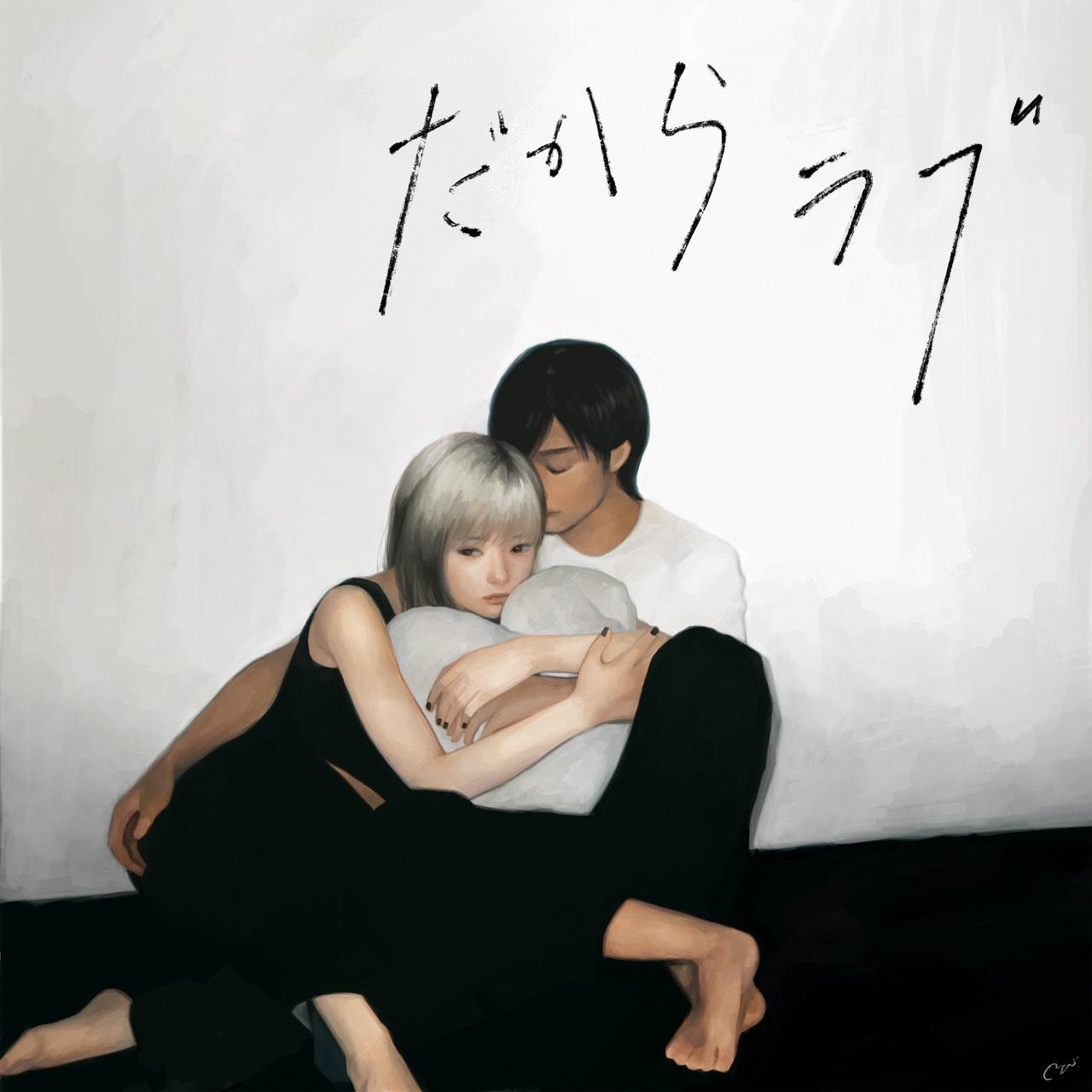 だからラブ feat.相沢&映秀。