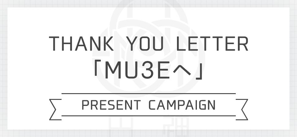 「MU3Eへ」プレゼント募集受付