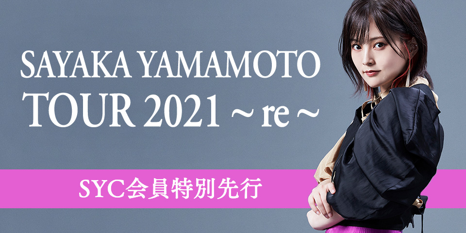 SAYAKA YAMAMOTO TOUR 2021 SYC先行