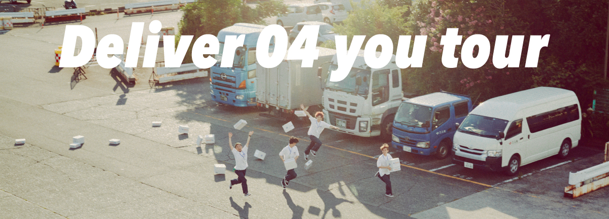 Deliver 04 you tour_OFサイト