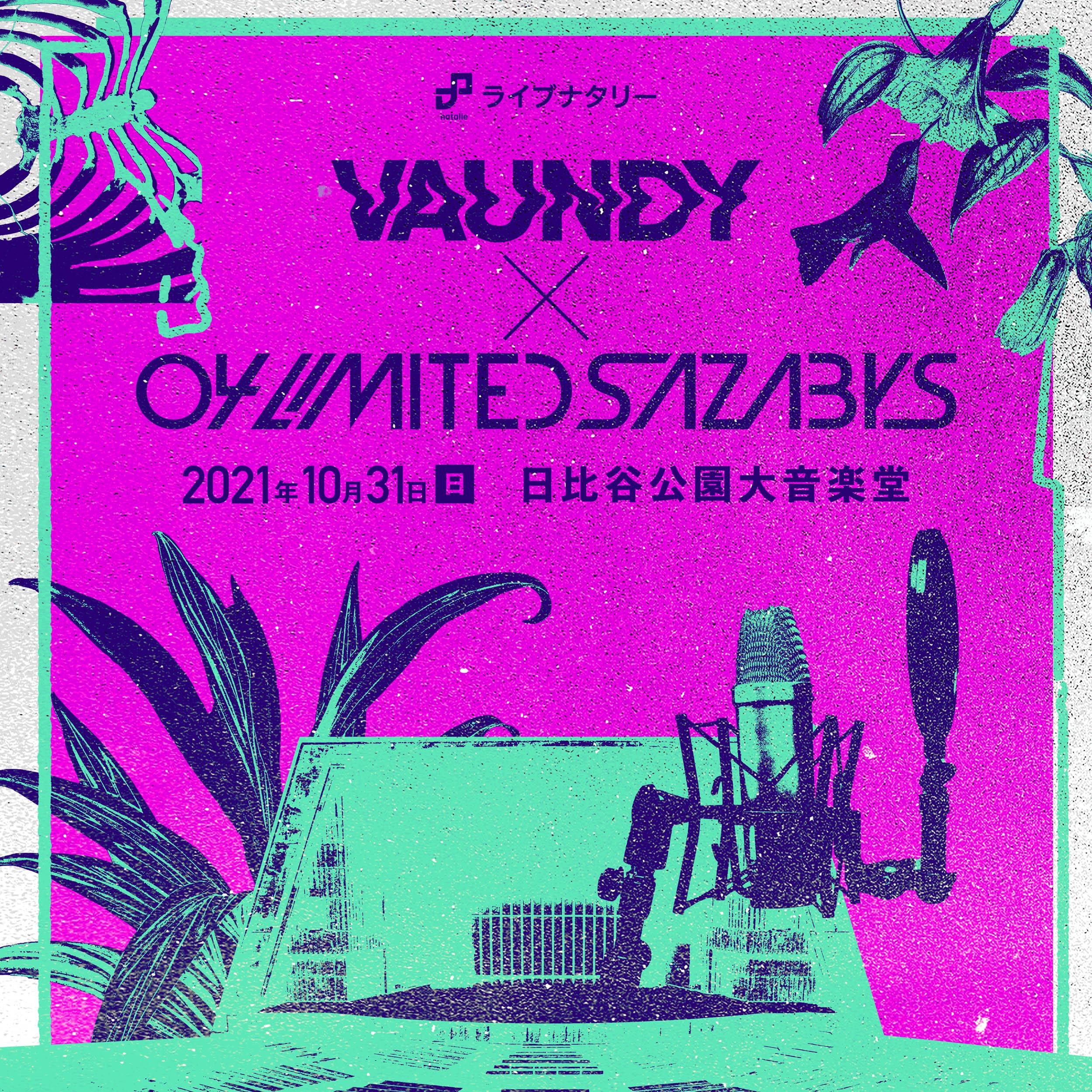 """ライブナタリー """"Vaundy × 04 Limited Sazabys"""" 出演決定!"""