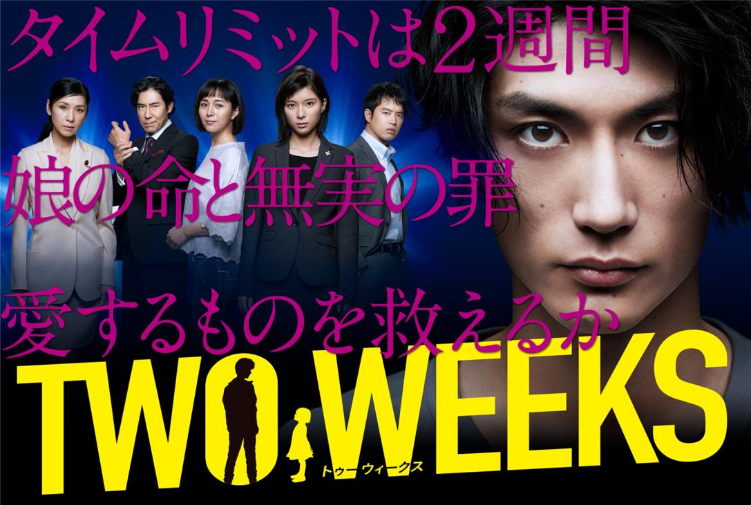 """新曲『Montage』が 新火9ドラマ """"TWO WEEKS"""" オープニング曲に決定!"""
