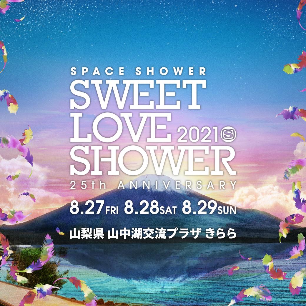 """""""SWEET LOVE SHOWER"""" 出演決定!"""