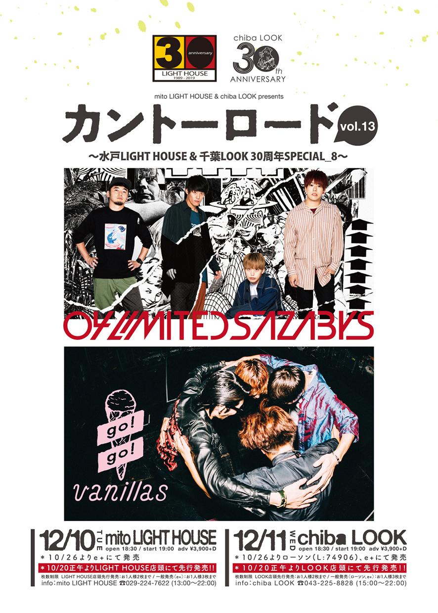 """""""カントーロード vol.13""""出演決定!"""