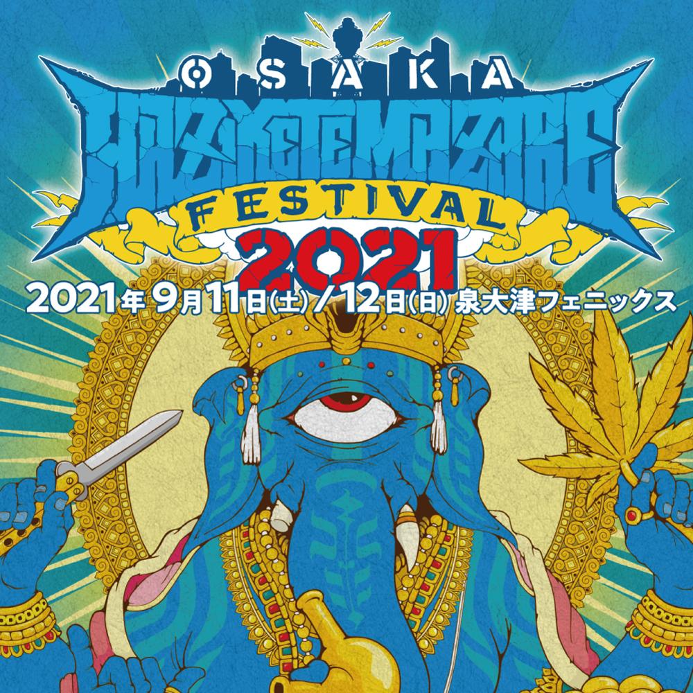 """HAZIKETEMAZARE FESTIVAL 2021"" 出演決定!"
