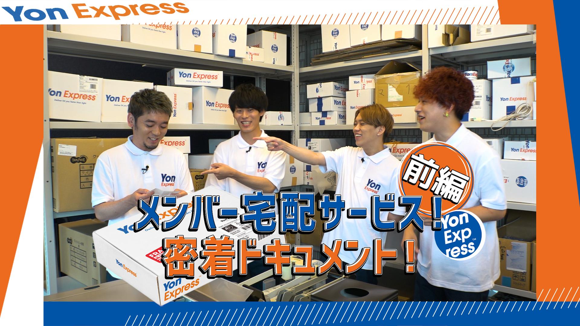 Yon Express『メンバー宅配サービス』密着ドキュメントを後編も公開!