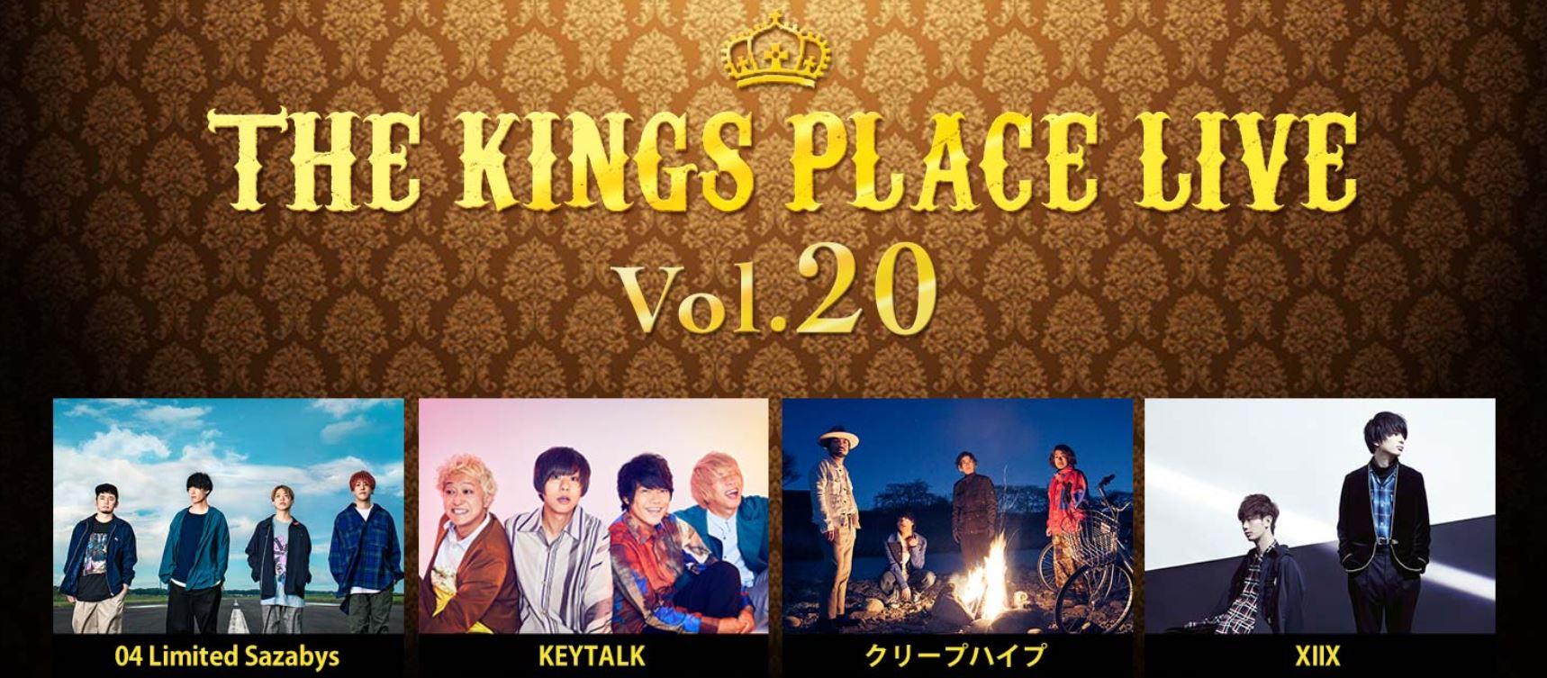 """J-WAVE THE KINGS PLACE LIVE Vol.20"" 出演決定!"