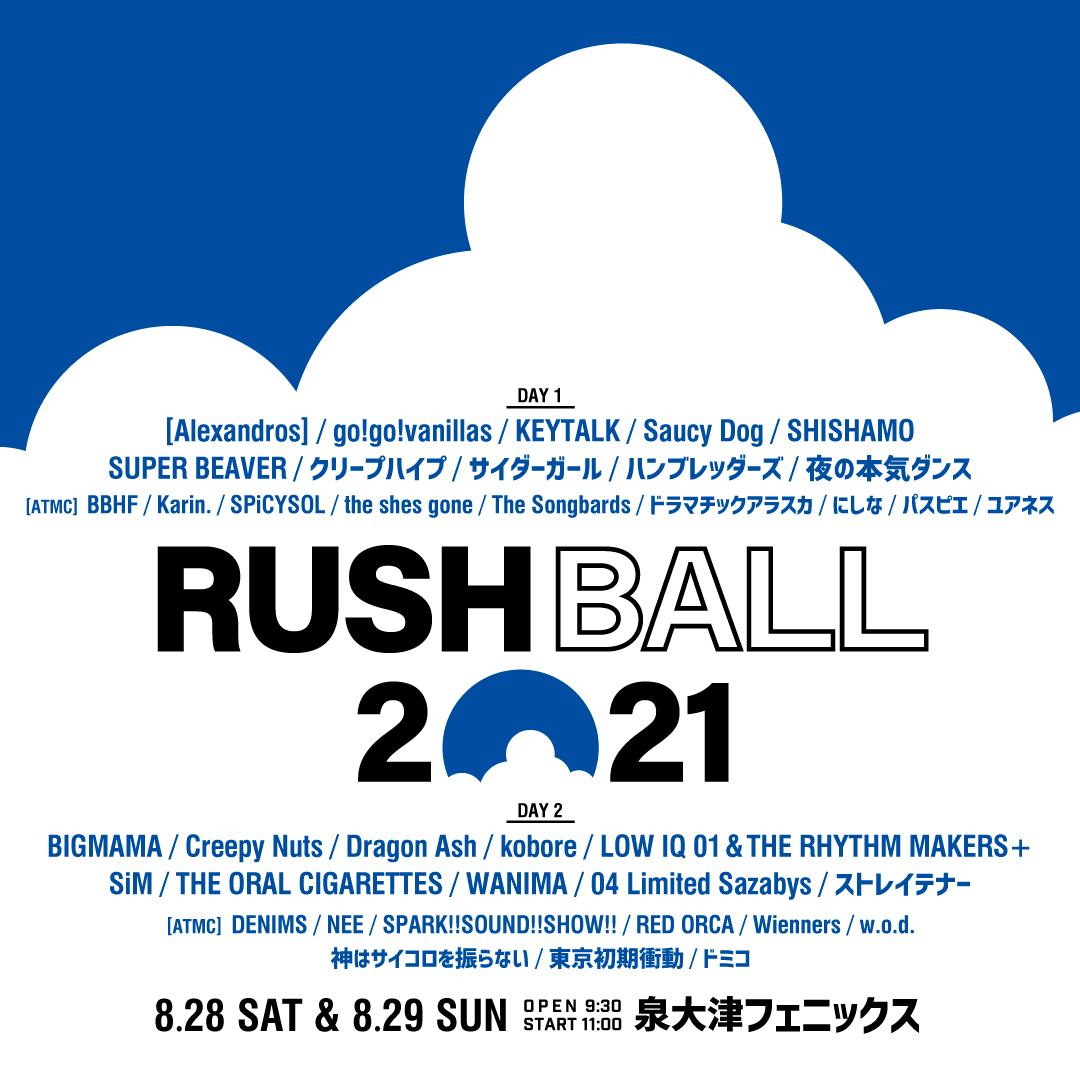 """RUSH BALL 2021"" 出演決定!"