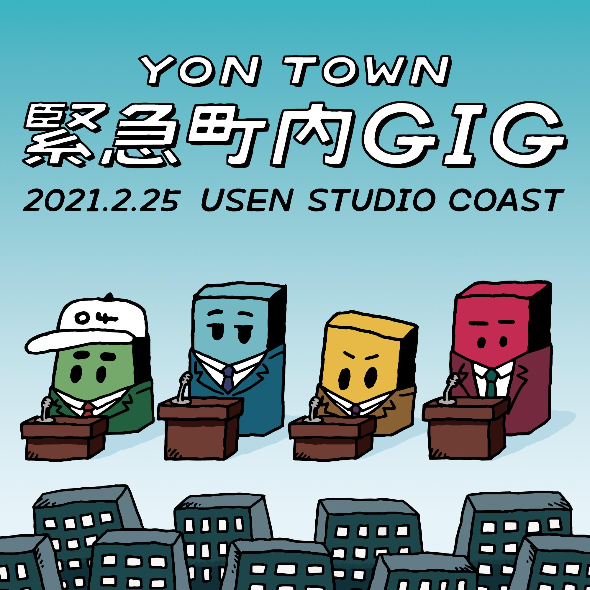 """""""YON TOWN 緊急町内GIG"""" 開催決定!"""